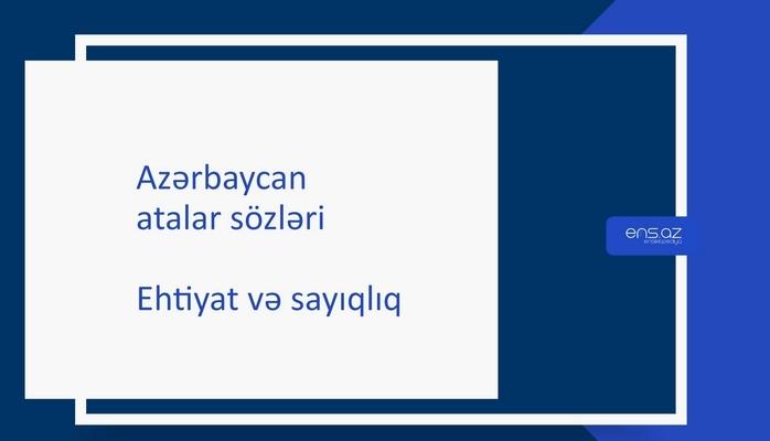 Atalar sözləri - Ehtiyat və sayıqlıq