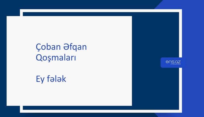 Çoban Əfqan - Ey fələk