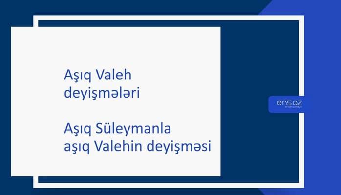 Aşıq Valeh - Aşıq Süleymanla aşıq Valehin deyişməsi