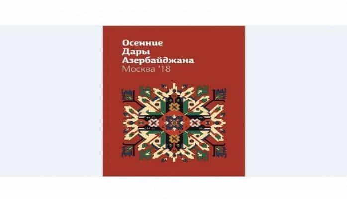 В Москве пройдет фестиваль «Осенние дары Азербайджана»