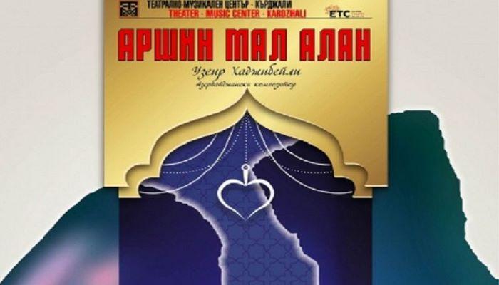 """""""Arşın mal alan"""" Bolqarıstan teatrında səhnəyə qoyuldu"""