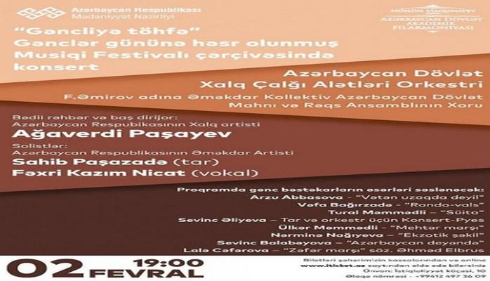В Филармонии состоится открытие молодежного фестиваля