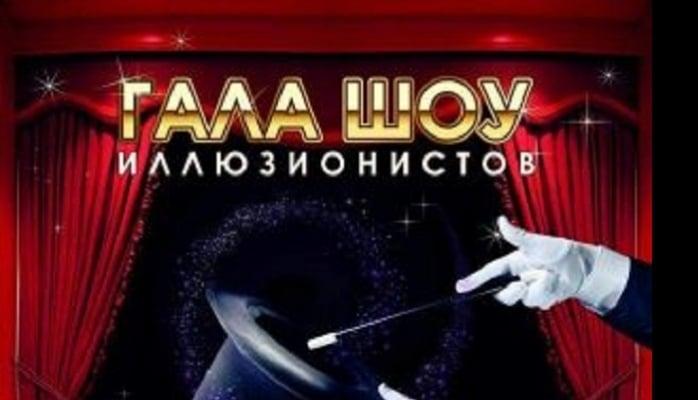 Rəşid Behbudov adına Mahnı Teatrında möhtəşəm illuziya şousu