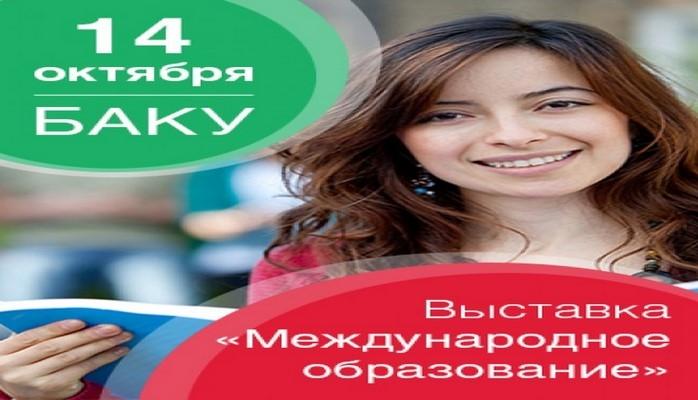В Баку пройдет выставка «Международное образование»