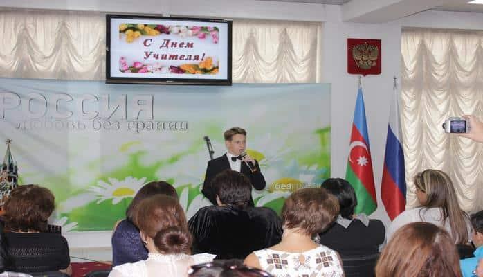 В Баку отметили День учителя