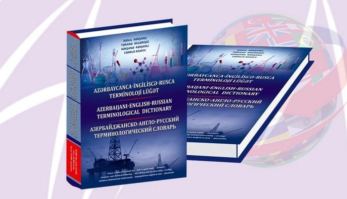 В Азербайджане выпустили новый терминологический словарь