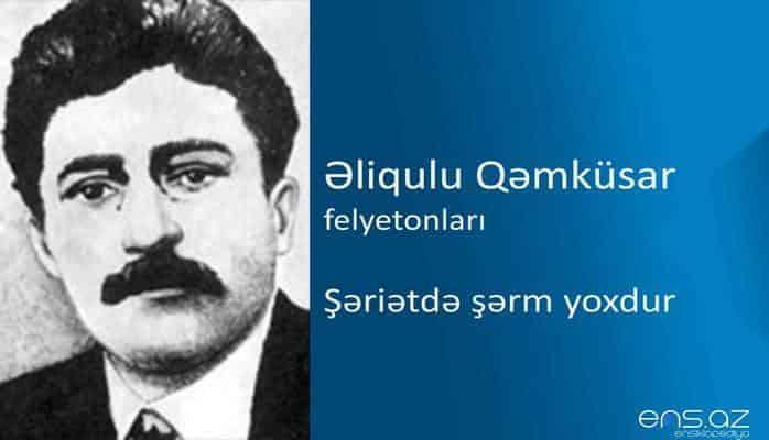 Əliqulu Qəmküsar - Şəriətdə şərm yoxdur