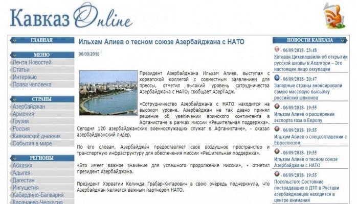 Грузинская пресса широко осветила визит Президента Ильхама Алиева в Хорватию