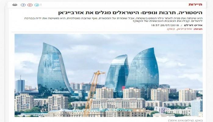 """Израильская газета """"Maariv"""": Азербайджан - туристическая жемчужина и настоящая звезда Южного Кавказа"""