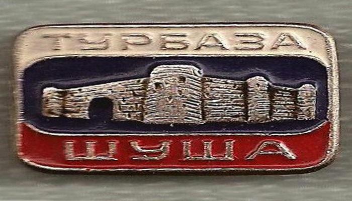 Значки – «Туризм и путешествия в Азербайджанской ССР» (ФОТО)