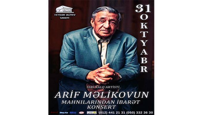 Юбилей Арифа Меликова отметят праздничным концертом во Дворце Гейдара Алиева