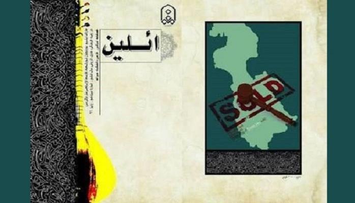 """İran azərbaycanlıların """"Elin"""" dərgisini qadağan etdi"""