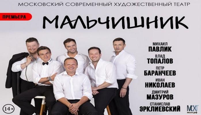 На сцене Московского современного художественного театра состоится премьера спектакля азербайджанской писательницы