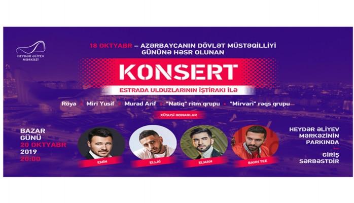 В парке Центра Гейдара Алиева будет организован концерт в связи с Днем государственной независимости