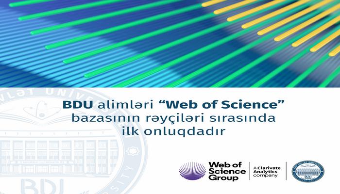 : Ученые БГУ входят в первую десятку рецензентов базы данных «Web of Science»