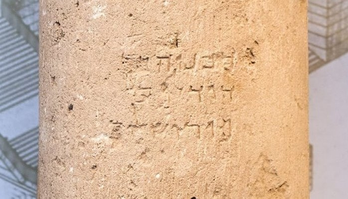 В Израиле обнаружили древнейшую надпись с упоминанием Иерусалима