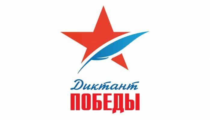 В Баку пройдет Всероссийская историческая акция «Диктант Победы»