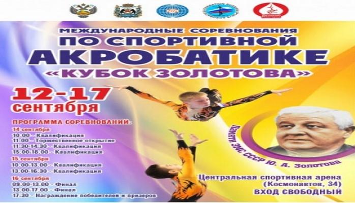 Великий Новгород в 15-й раз примет соревнования по спортивной акробатике
