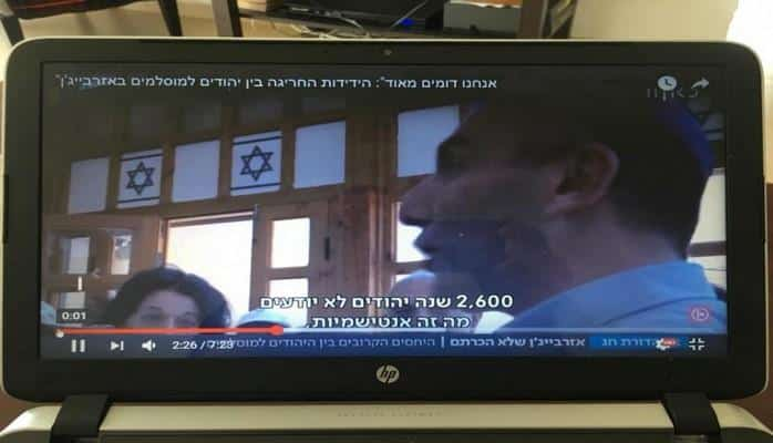 На израильском телеканале прошел репортаж о толерантности азербайджанского общества