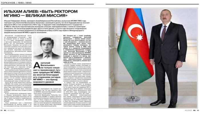 Ильхам Алиев: «Быть ректором МГИМО — великая миссия»