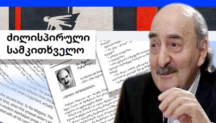 """İsa Hüseynov yaradıcılığı """"Dünya novellası antologiyası""""nda"""