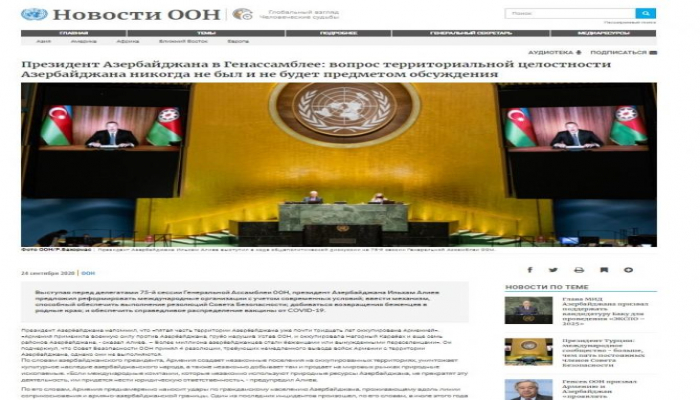 ООН опубликовал выступление Президента Ильхама Алиева в виде отдельной новости