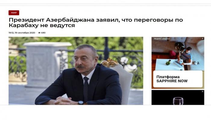 Заявления, озвученные Президентом Ильхамом Алиевым в своем интервью, в центре внимания российских СМИ