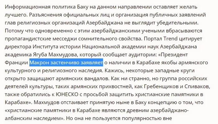 Проармянское агентство «REGNUM» исказило мнение Ягуба Махмудова