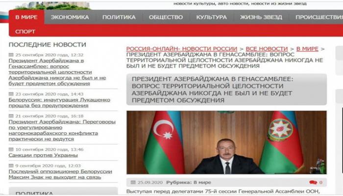 Azərbaycan Prezidentinin BMT-də çıxışı Rusiya nəşrində