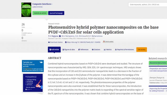 Статья о нанокомпозитах исследователей БГУ издана в журнале высоким с импакт-фактором