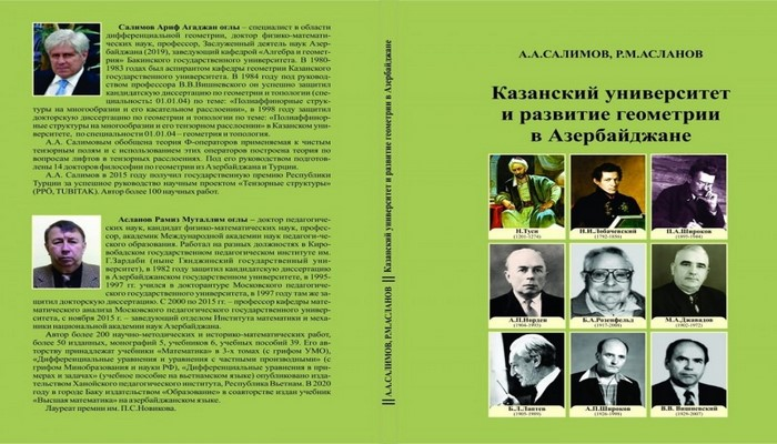 В России издана книга «Казанский университет и развитие геометрии в Азербайджане»