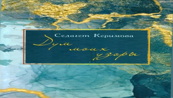 Вышла в свет книга Седагет Керимовой «Дум моих узоры»