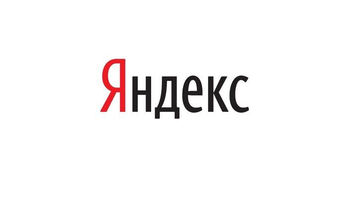 Яндекс, ООО